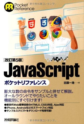 改訂第5版 JavaScript ポケットリファレンスの詳細を見る