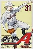 ダイヤのA(31) (講談社コミックス)