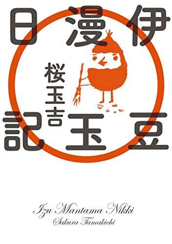伊豆漫玉日記【電子特典付き】 (ビームコミックス)