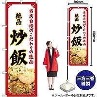 のぼり旗 絶品 炒飯(白) YN-5100(三巻縫製 補強済み)