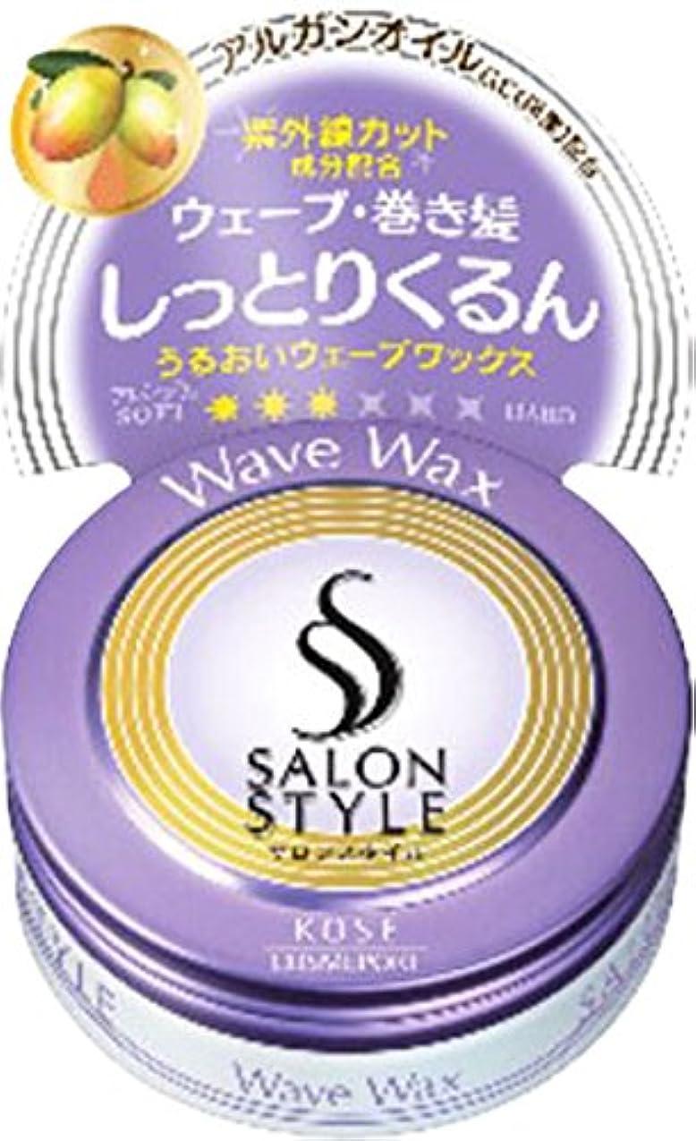 検体分析的磨かれたKOSE コーセー SALON STYLE(サロンスタイル) ヘアワックスD ぷるるんウェーブ ミニ 22g