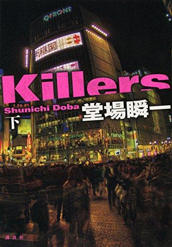 Killers(下)の詳細を見る
