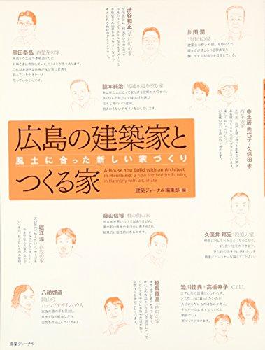 広島の建築家とつくる家—風土に合った新しい家づくり
