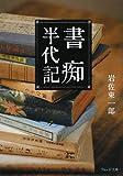 書痴半代記 (ウェッジ文庫)