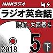 NHK ラジオ英会話 2018年5月号(下)