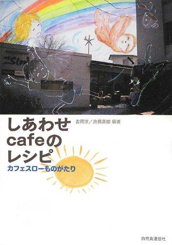 しあわせcafeのレシピ—カフェスローものがたり