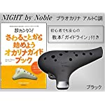 NIGHT by Noble プラオカリナ アルトC調 ブラック 教本ガイドブック付き (ナイトバイノーブル)