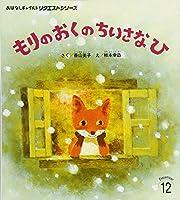 もりのおくのちいさなひ (おはなしチャイルドリクエストシリーズ)