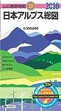 関連アイテム:日本アルプス総図 2010年版 (山と高原地図 33)