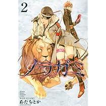 ノラガミ(2) (講談社コミックス月刊マガジン)