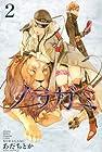 ノラガミ 第2巻