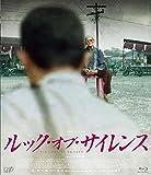 ルック・オブ・サイレンス[Blu-ray/ブルーレイ]