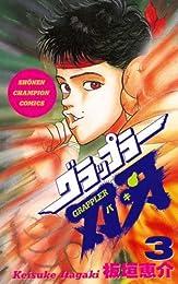 グラップラー刃牙 3 (少年チャンピオン・コミックス)