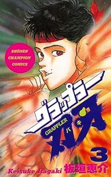[板垣恵介]のグラップラー刃牙 3 (少年チャンピオン・コミックス)