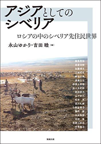アジアとしてのシベリア―ロシアの中のシベリア先住民世界 (アジア遊学 227)