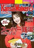 KansaiWalker特別編集 (得)スーパー銭湯&日帰り温泉 2019-20秋冬 (ウォーカームック)