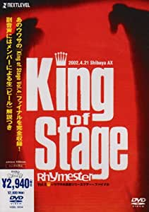 King of Stage Vol.4~「ウワサの真相」リリースツアー~ファイナル [DVD]