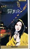 夜会 VOL.8 問う女 [VHS]