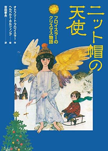 ニット帽の天使―プロイスラーのクリスマス物語の詳細を見る