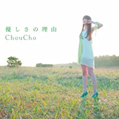 ChouCho「優しさの理由」のジャケット画像