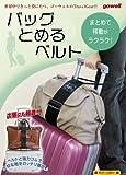 【NHKおはよう日本でも紹介】gowell バッグとめるベルト【色:ブラック】