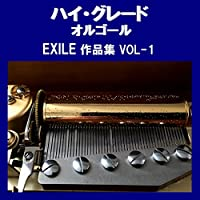 SUMMER TIME LOVE Originally Performed By EXILE (オルゴール)