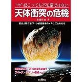 """""""今""""起こっても不思議ではない 天体衝突の危機: 超巨大隕石落下・小惑星衝突のメカニズムを知る"""