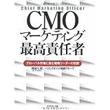 CMO マーケティング最高責任者―グローバル市場に挑む戦略リーダーの役割