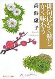 俳句はかく解しかく味わう (角川ソフィア文庫)