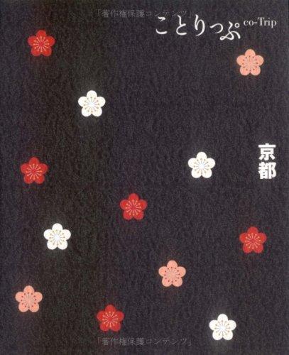ことりっぷ京都 (ことりっぷ国内版)の詳細を見る