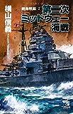絶海戦線 2 第二次ミッドウェー海戦 (朝日ノベルズ)