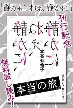 [本谷有希子]の『静かに、ねぇ、静かに』刊行記念 無料試し読み! 本当の旅