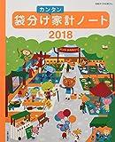 袋分けカンタン家計ノート2018 (別冊すてきな奥さん)