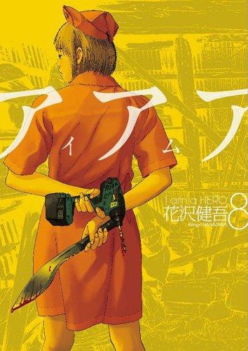 アイアムアヒーロー 8 (ビッグコミックス)の詳細を見る