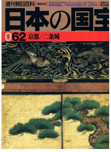 日本の国宝 062 京都/二条城 (週刊朝日百科)