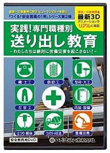 事故災害事例集「つくる!安全現場の一年」DVDシリーズ第2弾【送り出し教育編】 安全衛生教育ビデオ
