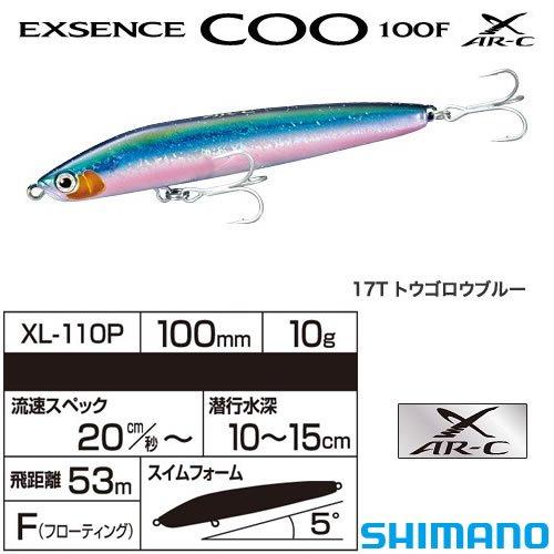 シマノ エクスセンス クー 100F X AR-C XL-110P