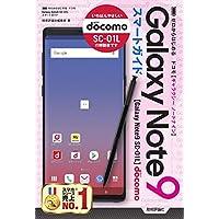 ゼロからはじめる ドコモ Galaxy Note9 SC-01L スマートガイド