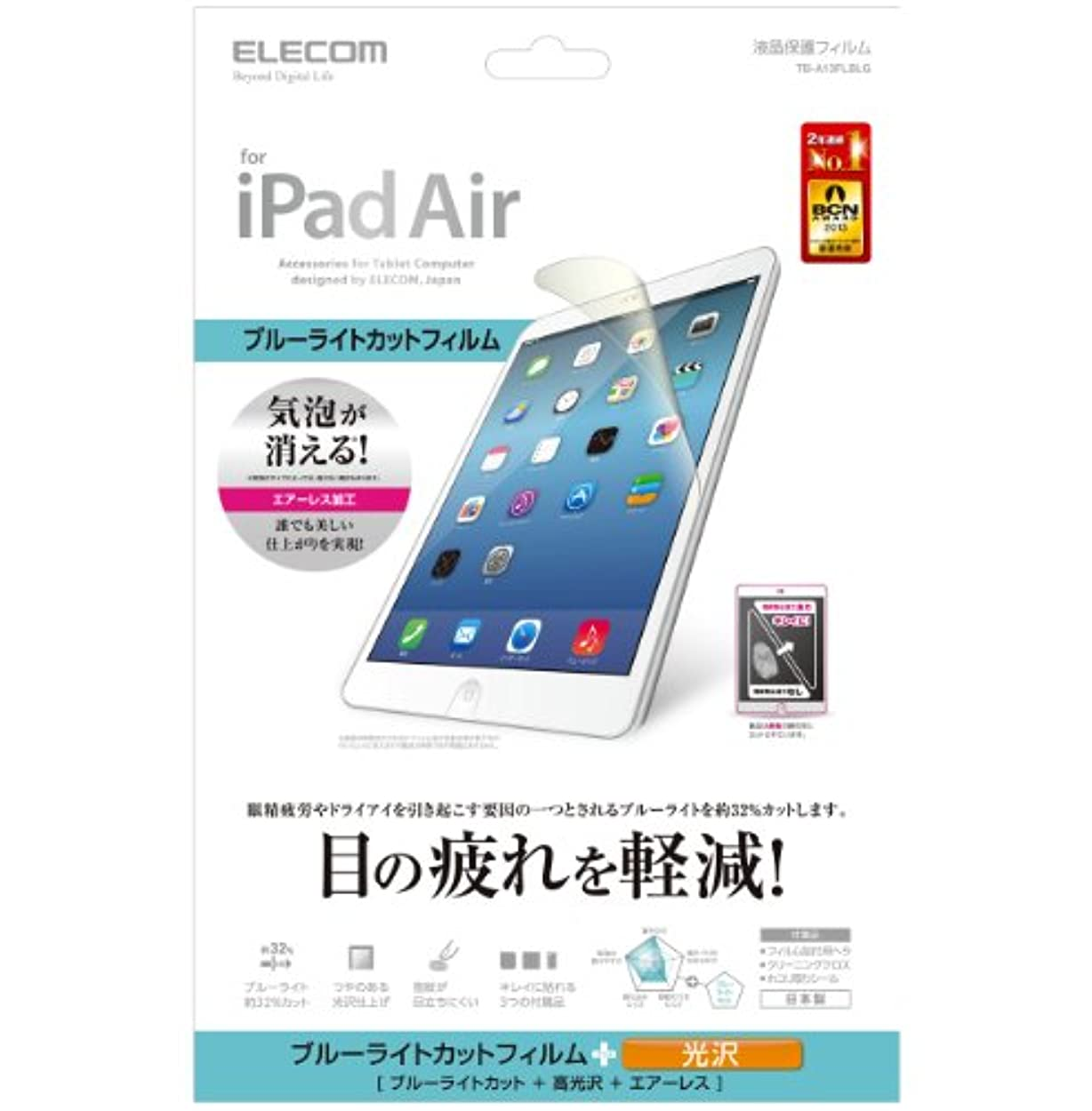 本会議抑圧哀【2013年モデル】ELECOM iPad 2013 保護フィルム ブルーライトカット TB-A13FLBLG