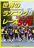 世界のランニングレース500 (有名シティマラソンからウルトラ、トレイルまで憧れのレースを厳選!![オールカラー512ページ])