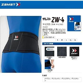 ZAMST(ザムスト) 腰用サポーター [ZW-4] サポーター 3L(373405)