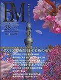 美術の杜 vol.28―BM ボストン美術館日本美術の至宝