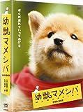 幼獣マメシバ DVD-BOX[DVD]
