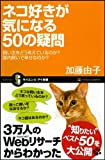 ネコ好きが気になる50の疑問 飼い主をどう考えているのか? 室内飼いで幸せなのか? (サイエンス・アイ新書 25) 画像