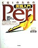 CGIのための実践入門 Perl—対話的・動きのあるWebページを作ろう