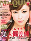 MAQUIA (マキア) 2014年 04月号 [雑誌]