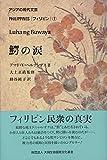 アジアの現代文芸 フィリピン1 鰐の涙