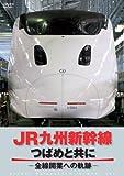 JR九州新幹線 つばめと共に −全線開通への軌跡− [DVD]