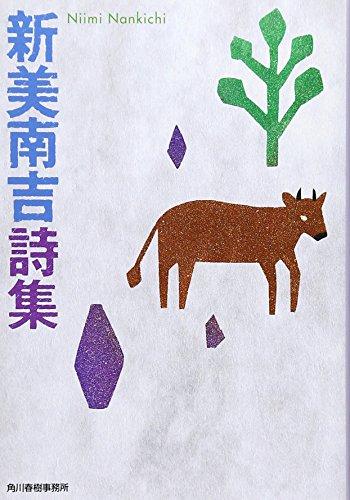 新美南吉詩集 (ハルキ文庫)の詳細を見る