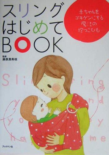 スリングはじめてBOOK―赤ちゃんをゴキゲンにする魔法の抱っこひも